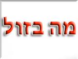 מבצעים ברמי לוי